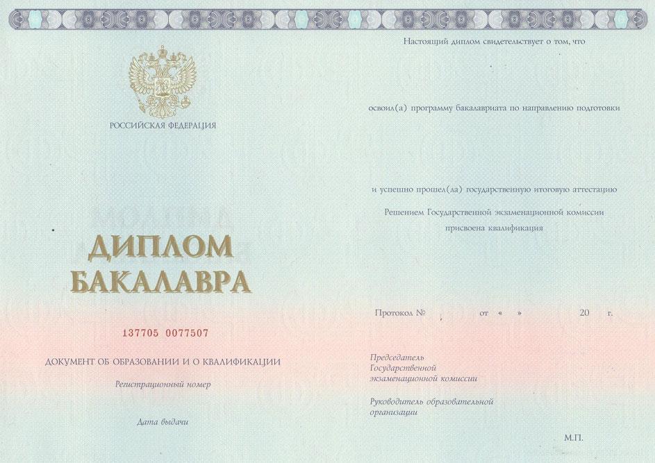 Московский Открытый Институт Высшее образование в Московском ВУЗЕ вы получаете 2 диплома