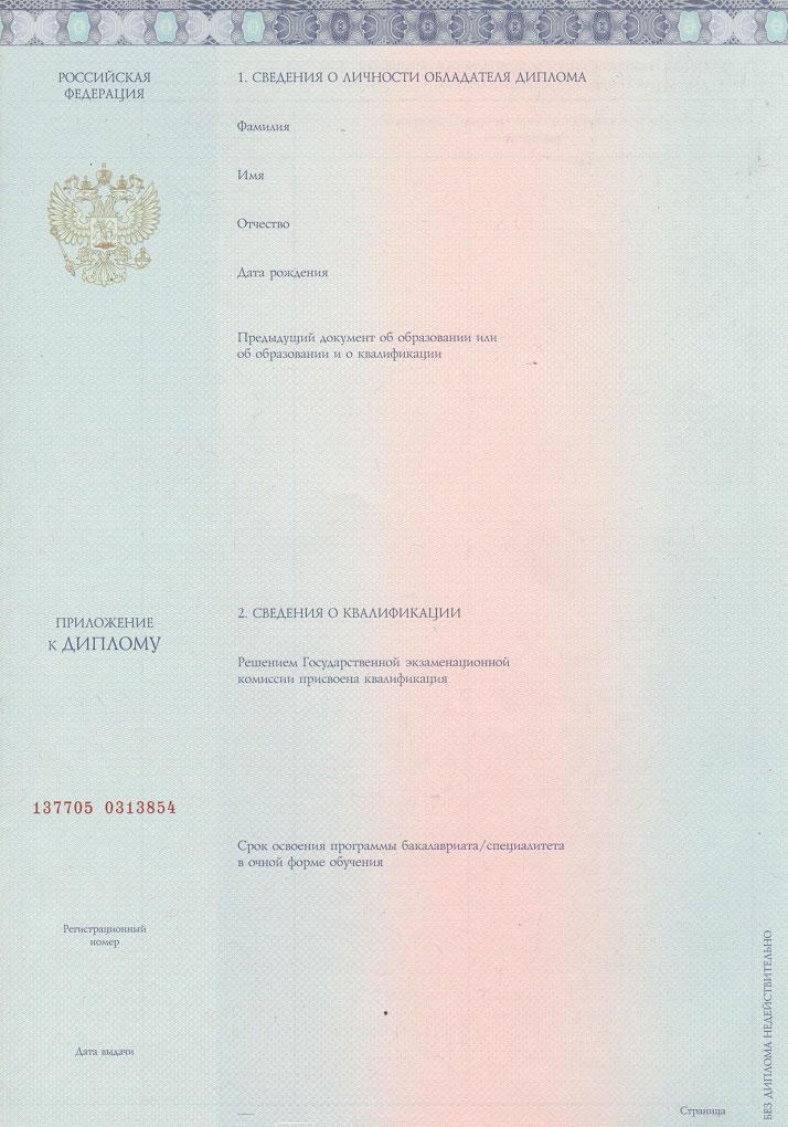 Московский Открытый Институт Высшее образование в Московском ВУЗЕ По окончании обучения вы получаете 2 диплома